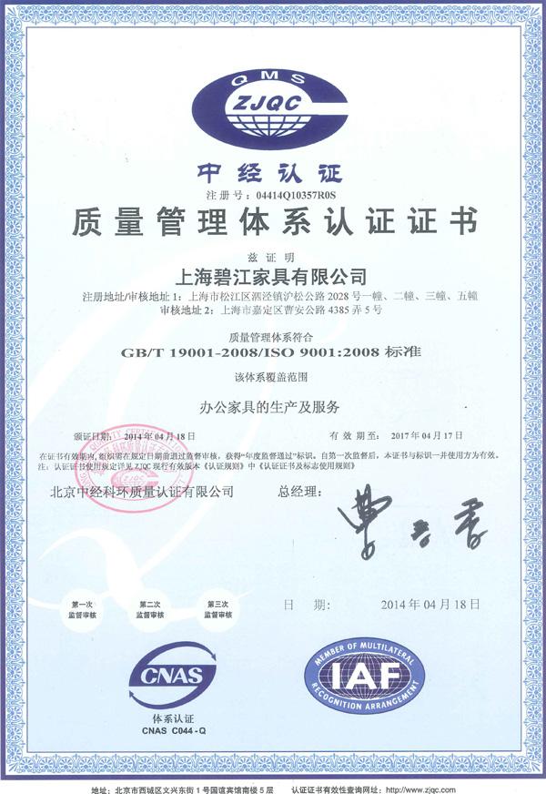碧江质量管理体系认证