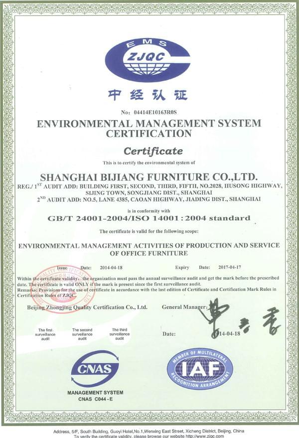 碧江中级认证证书