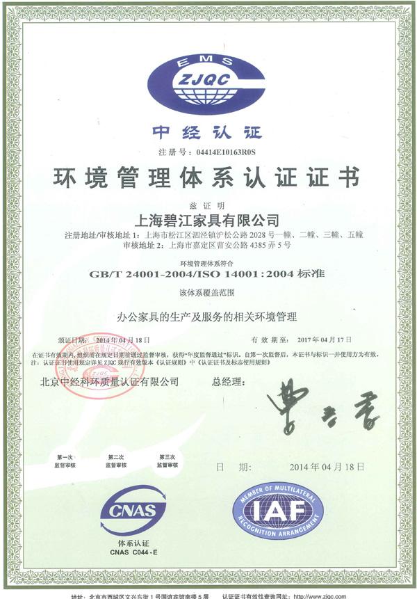 碧江环境管理体系认证