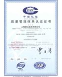 碧江质量管理体系认证证书