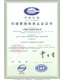 碧江环境管理体系认证证书