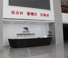 中国南方电网集团定制案例