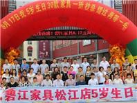 碧江家具松江泗泾广场店五周年庆典