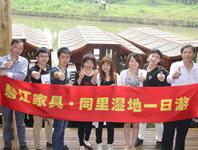 上海办公家具厂家——碧江办公家具员工同里湿地一日游