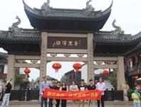 上海碧江办公家具厂员工同里湿地一日游