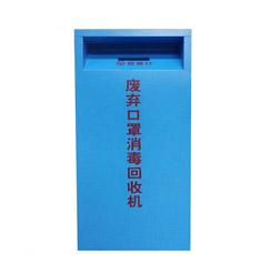 废弃口罩回收柜 含紫外线消毒